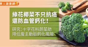 綠花椰菜不只抗癌 還防血管鈣化! 研究:十字花科蔬菜助降低腹主動脈鈣化風險