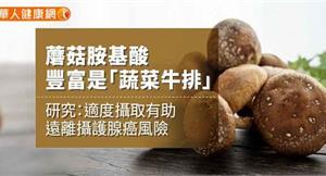 蘑菇胺基酸豐富是「蔬菜牛排」!研究:適度攝取有助遠離攝護腺癌風險