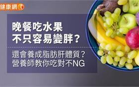 晚餐吃水果不只容易變胖?