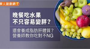 晚餐吃水果不只容易變胖?還會養成脂肪肝體質?營養師教你吃對不NG