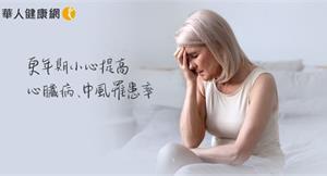 更年期失眠睡不好?小心提高心臟病、中風罹患率,提升睡眠品質中醫有方法