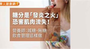 糖分是身體「發炎之火」,恐害骨骼肌肉流失!營養師:減糖、無糖飲食管理這樣做