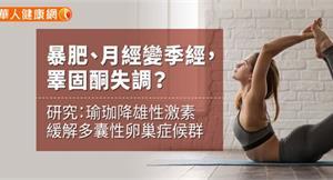 暴肥、月經變季經,睪固酮失調? 研究:瑜珈降雄性激素,緩解多囊性卵巢症候群