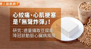 心絞痛、心肌梗塞是「無聲炸彈」!研究:適量攝取豆腐能降冠狀動脈心臟病風險