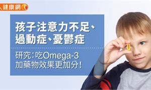 孩子注意力不足、過動症、憂鬱症,研究:吃Omega-3加藥物效果更加分!