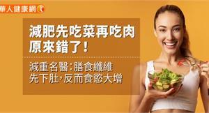 減肥先吃菜再吃肉,原來錯了!減重名醫:膳食纖維先下肚,反而食慾大增