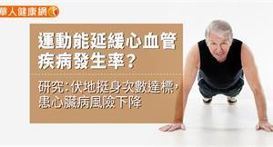 運動能延緩心血管疾病發生率?研究:伏地挺身次數達標,患心臟病風險下降