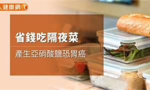 【影音版】省錢吃隔夜菜 產生亞硝酸鹽恐胃癌