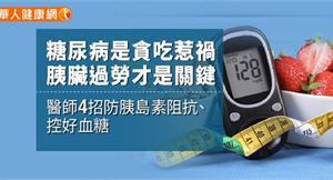 糖尿病是貪吃惹禍?胰臟過勞才是關鍵!醫師4招防胰島素阻抗、控好血糖
