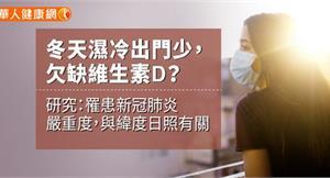 冬天濕冷出門少,欠缺維生素D?研究:罹患新冠肺炎嚴重度,與緯度日照有關