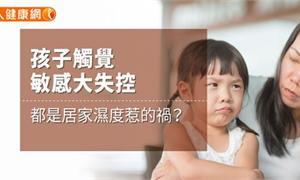 孩子觸覺敏感大失控,都是居家濕度惹的禍?