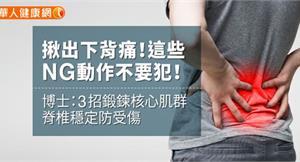 揪出下背痛!這些NG動作不要犯!博士:3招鍛鍊核心肌群,脊椎穩定防受傷