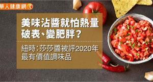 美味沾醬就怕熱量破表、變肥胖?紐時雜誌:莎莎醬被評2020年最有價值調味品