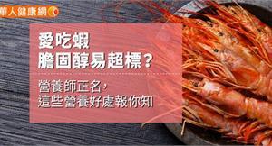 愛吃蝦膽固醇易超標?營養師幫蝦子正名,高蛋白、低GI這些營養好處報你知