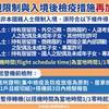 《圖解》英國變種病毒病例首例入侵台灣!台灣1月1日起「鎖國1個月」