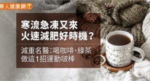 寒流急凍又來,火速減肥好時機?減重名醫:喝咖啡、綠茶,做這1招運動啵棒