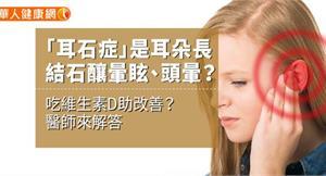 「耳石症」是耳朵長結石釀暈眩、頭暈?吃維生素D助改善?醫師來解答