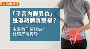 經痛到肛門也痛!「子宮內膜異位」是濕熱體質惹禍?女中醫教你這樣做防復發