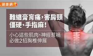 難纏膏肓痛,害肩頸僵硬、手指麻!小心這些肌肉、神經惹禍,必做2招胸椎伸展