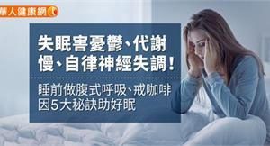 失眠害憂鬱、代謝慢、自律神經失調!睡前做腹式呼吸、戒咖啡因5大秘訣助好眠