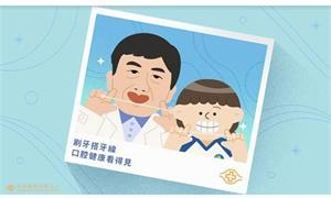 阿中部長獻「聲」為動畫配音!牙線教學動畫守護兒童口腔健康