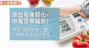 高血壓年輕化,中風恐早報到!研究:得舒飲食少鹽、少糖能改善血管彈性