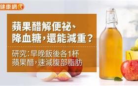 蘋果醋解便祕、降血糖還能減重?