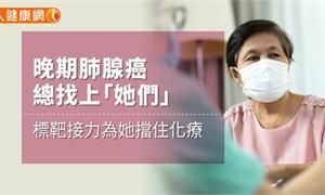 晚期肺腺癌總找上「她們」 標靶接力為她擋住化療