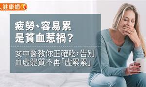疲勞、容易累是貧血惹禍?女中醫教你正確吃,告別血虛體質不再「虛累累」