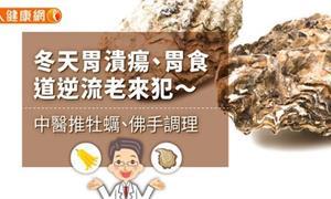 【影音版】冬天胃潰瘍、胃食道逆流老來犯〜中醫推牡蠣、佛手調理