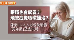 眼睛也會感冒?飛蚊症像咳嗽難治?陳瑩山:人人必經玻璃體「更年期」恐害失明