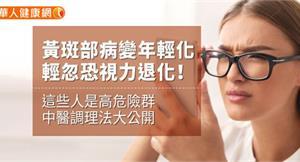 黃斑部病變年輕化,輕忽恐視力退化!這些人是高危險群,中醫調理法大公開