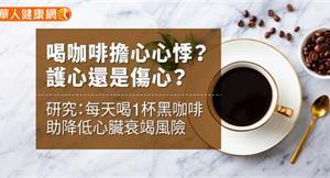 喝咖啡擔心心悸?護心還是傷心? 研究:每天喝1杯黑咖啡助降低心臟衰竭風險