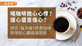 《喝咖啡》是護心還是傷心?