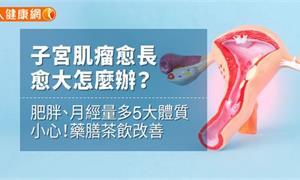 子宮肌瘤愈長愈大怎麼辦?肥胖、月經量多5大體質小心!藥膳茶飲改善