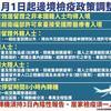 《圖解》邊境檢疫政策調整!3月1日起恢復非本國籍人士入境條件及桃園機場轉機作業