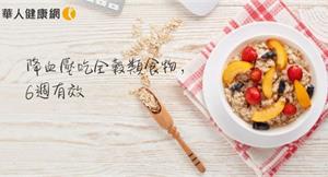 想降血壓,只能靠得舒飲食? 研究:全穀類食物替代白飯,6週後改善血壓