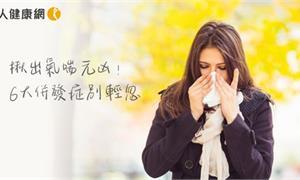 肥胖、過敏體質都是氣喘元凶!胃食道逆流、憂鬱症共病別輕忽,6招防惡化