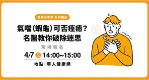 【免費講座】氣喘(蝦龜)可否痊癒?── 名醫徐世達教你破除迷思