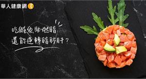 吃鮭魚可幫助燃燒腹部脂肪?研究:DHA助降內臟脂肪,逆轉脂肪肝