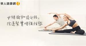 練瑜伽筋骨打開,性愛也會心花開!必練這4招陰道緊實、保養攝護腺、促進性慾