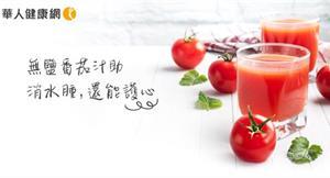 無鹽番茄汁助消水腫,還能護心? 研究:每天1杯番茄汁改善高血壓、降血脂