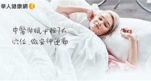 失眠不必靠吞安眠藥!美女中醫:助眠按7大穴位、安神運動+茶飲