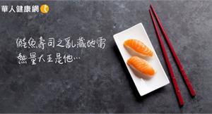 鮭魚之亂暗藏地雷:血糖血脂升高!高敏敏營養師:鮭魚壽司界的熱量大王是他…