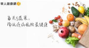 蔬果含維生素C、胡蘿蔔素啵棒!研究:每天5蔬果,降低疾病風險最健康