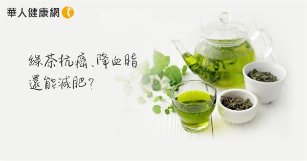 綠茶抗癌、降血脂,還能減肥?研究:綠茶兒茶素有效幫助降低內臟脂肪