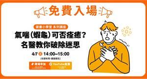 【免費入場講座】咳嗽、胸悶、喘鳴…氣喘可否痊癒?名醫徐世達教你破除迷思