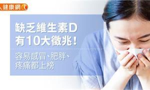 【影音版】缺乏維生素D有10大徵兆!容易感冒、肥胖、疼痛都上榜