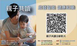親子共讀分齡影片上網了!醫籲:從出生就開始,就唸故事書給寶寶聽