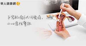 子宮肌瘤會釀子宮內膜癌,非切不可?必知子宮肌瘤6大併發症,多吃花椰菜護肝